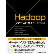 Hadoopファーストガイド(秀和システム) [電子書籍]