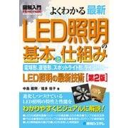 図解入門 よくわかる 最新LED照明の基本と仕組み[第2版](秀和システム) [電子書籍]