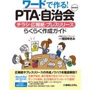 ワードで作る! PTA・自治会のためのチラシ・広報紙・プレスリリースらくらく作成ガイド(秀和システム) [電子書籍]