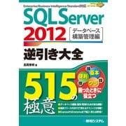 SQL Server 2012 逆引き大全515の極意(秀和システム) [電子書籍]