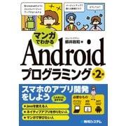 マンガでわかる Androidプログラミング 第2版(秀和システム) [電子書籍]