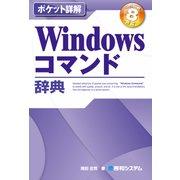 ポケット詳解 Windowsコマンド辞典 Windows 8対応(秀和システム) [電子書籍]