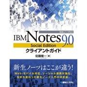 IBM Notes 9.0 Social Edition クライアントガイド(秀和システム) [電子書籍]