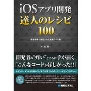 iOSアプリ開発 達人のレシピ100(秀和システム) [電子書籍]