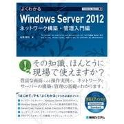 TECHNICAL MASTER よくわかるWindows Server 2012 ネットワーク構築・管理入門編(秀和システム) [電子書籍]