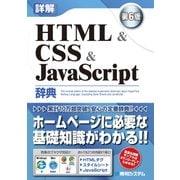 詳解 HTML&CSS&JavaScript辞典 第6版(秀和システム) [電子書籍]
