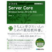 TECHNICAL MASTER よくわかるServer Core Windows Server 2012 R2対応(秀和システム) [電子書籍]