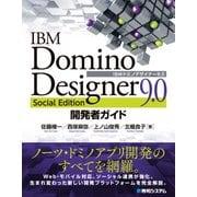 IBM Domino Designer 9.0 Social Edition開発者ガイド(秀和システム) [電子書籍]