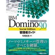 IBM Domino 9.0 Social Edition管理者ガイド(秀和システム) [電子書籍]