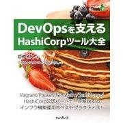 DevOpsを支えるHashiCorpツール大全(インプレス) [電子書籍]