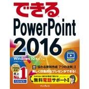 できるPowerPoint 2016 Windows 10/8.1/7対応(インプレス) [電子書籍]