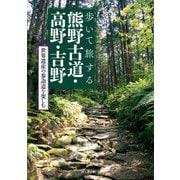 歩いて旅する熊野古道・高野・吉野(山と溪谷社) [電子書籍]