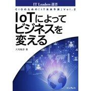 CIOのための「IT未来予測」Vol.2 IoTによってビジネスを変える(インプレス) [電子書籍]