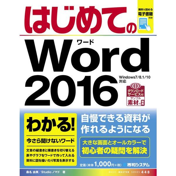はじめてのWord 2016(秀和システム) [電子書籍]