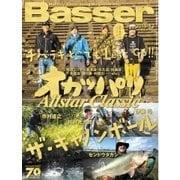 Basser(バサー) 2015年12月号(つり人社) [電子書籍]