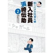 釣りバカ日誌番外編 新入社員 浜崎伝助 2(小学館) [電子書籍]