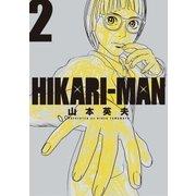 HIKARIーMAN 2(小学館) [電子書籍]