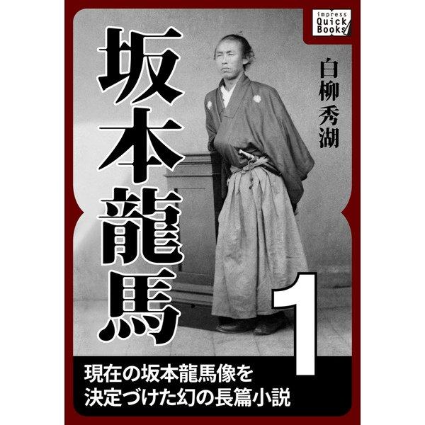 坂本龍馬 1(作品社(インプレス)) [電子書籍]