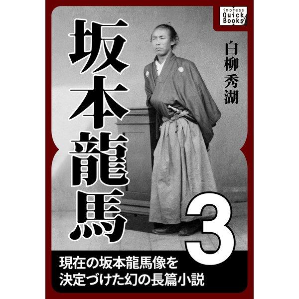 坂本龍馬 3(作品社(インプレス)) [電子書籍]