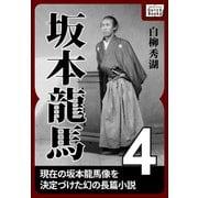 坂本龍馬 4(作品社(インプレス)) [電子書籍]