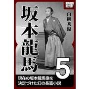 坂本龍馬 5(作品社(インプレス)) [電子書籍]