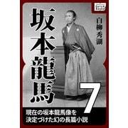 坂本龍馬 7(作品社(インプレス)) [電子書籍]