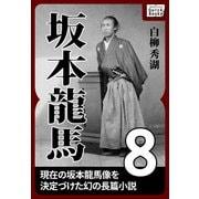 坂本龍馬 8(作品社(インプレス)) [電子書籍]