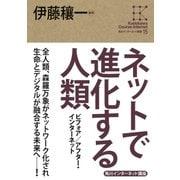 角川インターネット講座15 ネットで進化する人類 ビフォア/アフター・インターネット(KADOKAWA) [電子書籍]