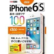 できるポケット iPhone 6s 基本&活用ワザ100 au完全対応(インプレス) [電子書籍]