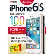 できるポケット iPhone 6s 基本&活用ワザ100 ドコモ完全対応(インプレス) [電子書籍]