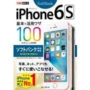 できるポケット iPhone 6s 基本&活用ワザ 100 ソフトバンク完全対応(インプレス) [電子書籍]