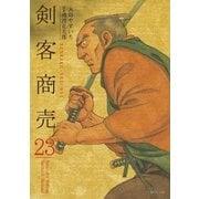 剣客商売 23(リイド社) [電子書籍]