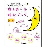 小6(学研) [電子書籍]