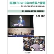 国連ESDの10年の成果と課題(みくに出版) [電子書籍]