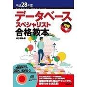 データベーススペシャリスト合格教本〈平成28年度〉 (技術評論社) [電子書籍]