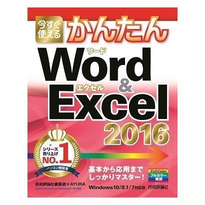今すぐ使えるかんたんWord & Excel 2016 (技術評論社) [電子書籍]