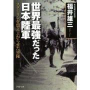 世界最強だった日本陸軍 スターリンを震え上がらせた軍隊(PHP研究所) [電子書籍]