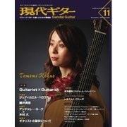 現代ギター 2015年11月号(現代ギター社) [電子書籍]