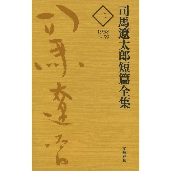 司馬遼太郎短篇全集 第二巻(文藝春秋) [電子書籍]