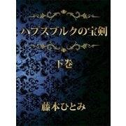 ハプスブルクの宝剣(下)(講談社) [電子書籍]