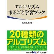アルゴリズムまるごと学習ブック(日経BP Next ICT選書)(日経BP社) [電子書籍]