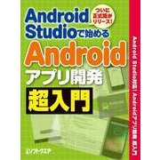 Android Studioで始める Androidアプリ開発超入門(日経BP Next ICT選書)(日経BP社) [電子書籍]