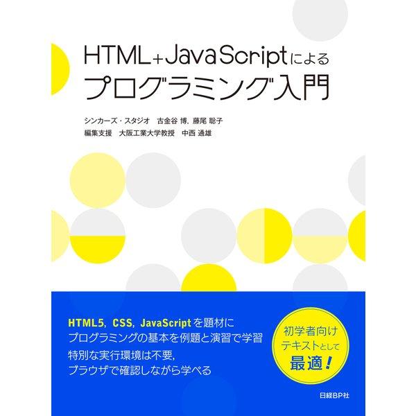 HTML+JavaScriptによるプログラミング入門(日経BP社) [電子書籍]