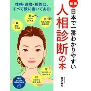 <新版>日本で一番わかりやすい人相診断の本(PHP研究所) [電子書籍]