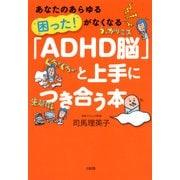 あなたのあらゆる「困った!」がなくなる 「ADHD脳」と上手につき合う本(大和出版)(PHP研究所) [電子書籍]