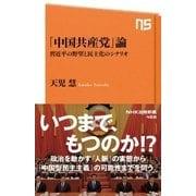 「中国共産党」論 習近平の野望と民主化のシナリオ(NHK出版) [電子書籍]