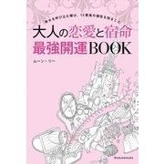 大人の恋愛と宿命 最強開運BOOK(主婦の友社) [電子書籍]