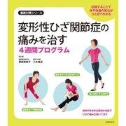 変形性ひざ関節症の痛みを治す4週間プログラム(主婦の友社) [電子書籍]