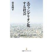 エヴァンゲリオン化する社会(日本経済新聞出版社) [電子書籍]