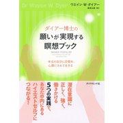 ダイアー博士の願いが実現する瞑想ブック【CD無し】(ダイヤモンド社) [電子書籍]